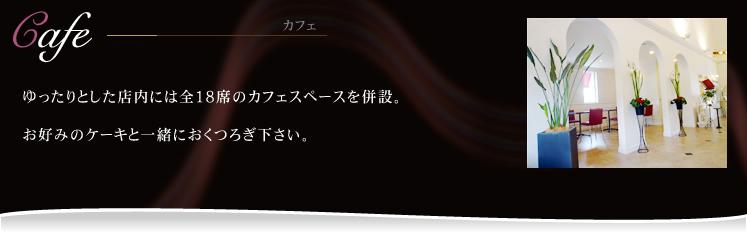 名東区のケーキ屋ラティアールの【カフェメニュー】