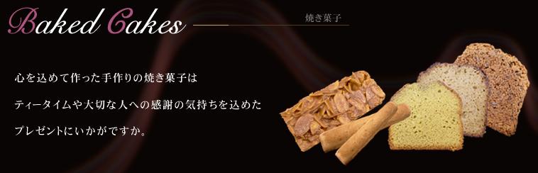 名東区のケーキ屋ラティアールの【焼き菓子】