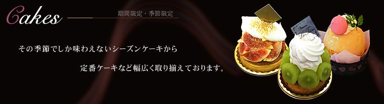 生菓子(季節限定用)